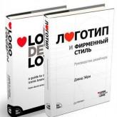 Логотип и фирменный стиль. Руководство дизайнера (eng/rus)